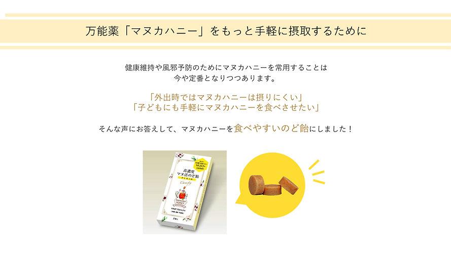 201208_高濃度マヌ活のど飴-4.jpg