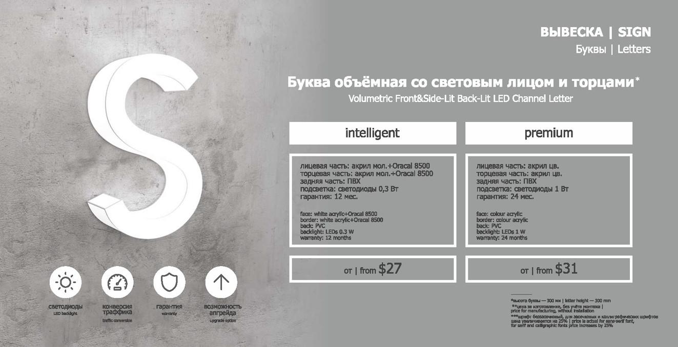 SICORE Каталог Продуктов_Страница_34.jpg