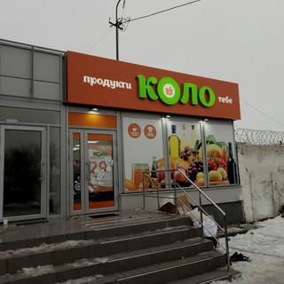 Сеть розничных магазинов у дома КОЛО