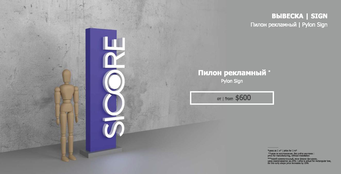 SICORE Каталог Продуктов_Страница_50.jpg