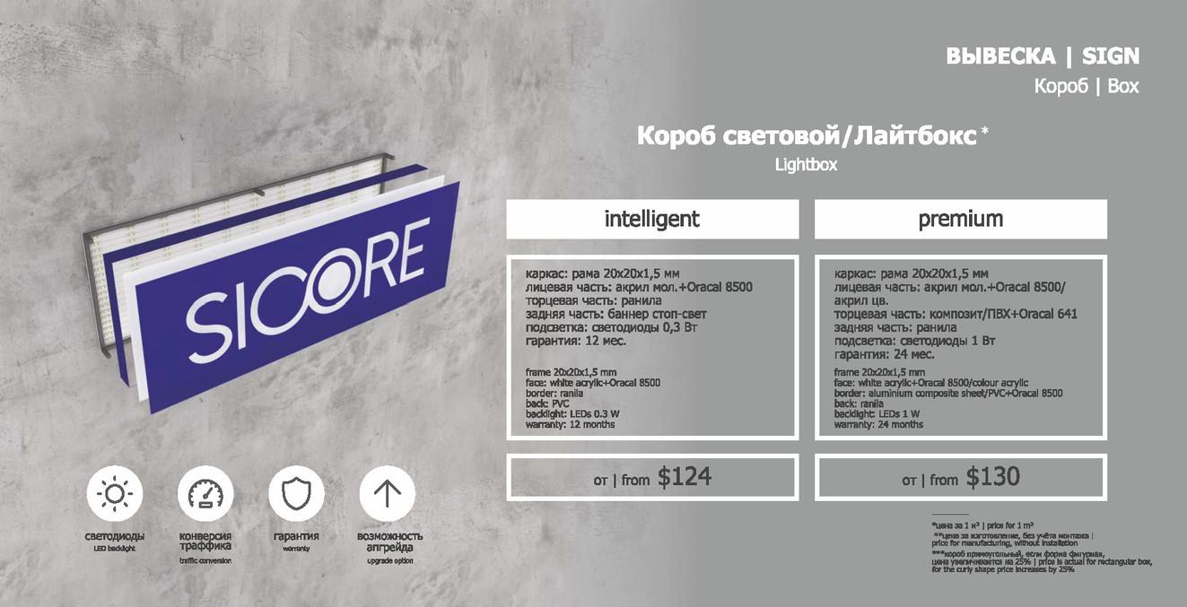 SICORE Каталог Продуктов_Страница_46.jpg