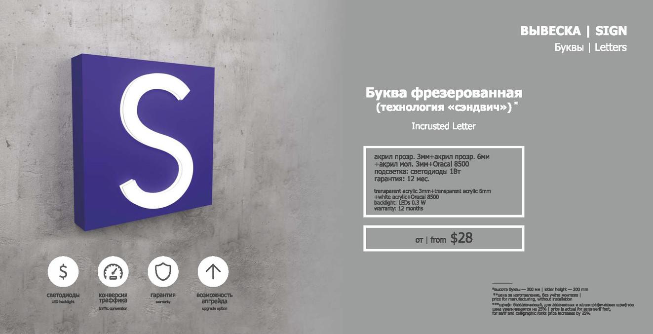 SICORE Каталог Продуктов_Страница_42.jpg