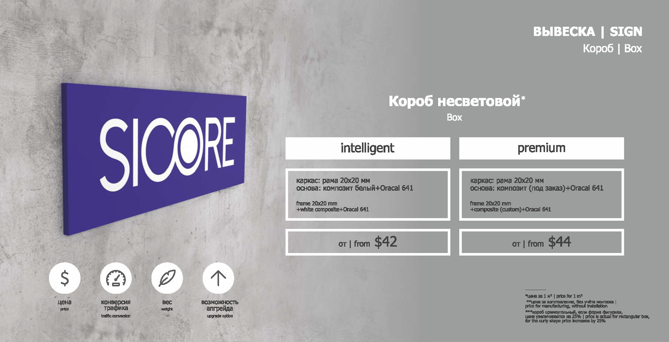 SICORE Каталог Продуктов_Страница_44.jpg