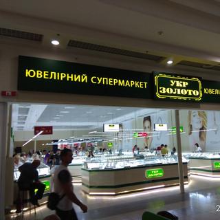 Сеть ювелирных супермаркетов УкрЗолото