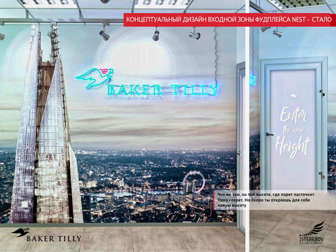 Baker Tilly - Communicate with Me.044.jp