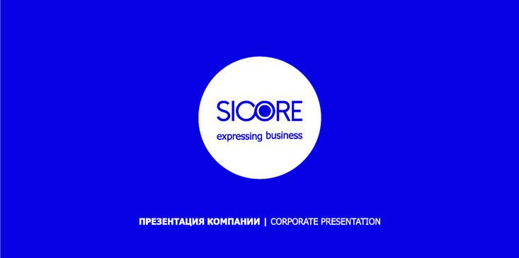 SICORE Общая Презентация_Страница_01.jpg
