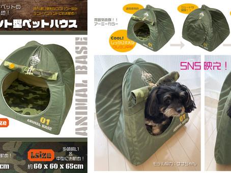 7月のプレゼントキャンペーン【テント型ペットハウス】