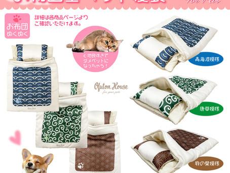 4月のプレゼントキャンペーン【お布団型ペット寝袋】