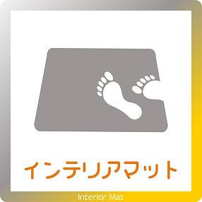 アイコン_マット.jpg