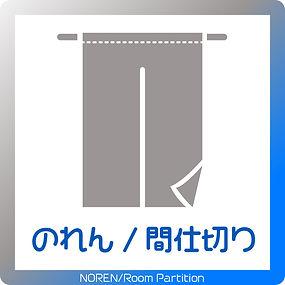 アイコン_のれん間仕切り.jpg