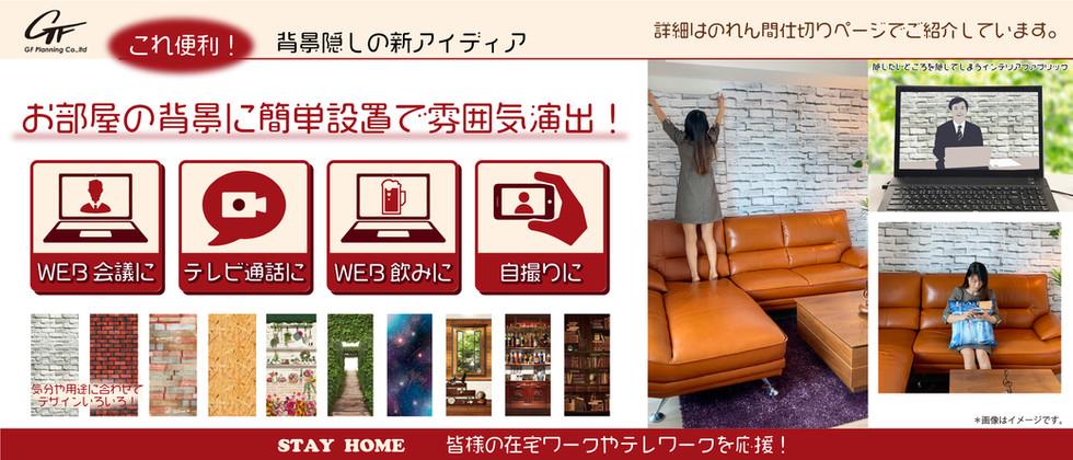 TOPバナー_間仕切り.jpg