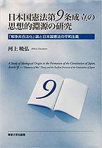 日本国憲法第9条成立の思想史的淵源の研究〜「戦争違法化」論と日本国憲法の平和主義