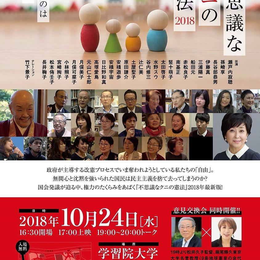映画「不思議なクニの憲法2018」松井久子監督作品 上映会+トーク