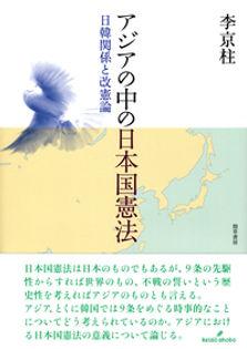 アジアの中の中の日本国憲法.jpg