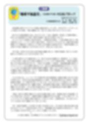 2020-06-15 1.47のイメージ.jpg