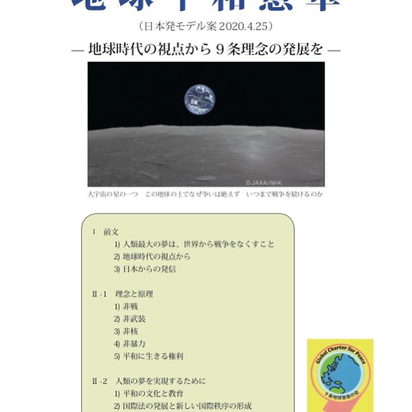 「9条地球憲章の会」3周年総会 は延期になりました。