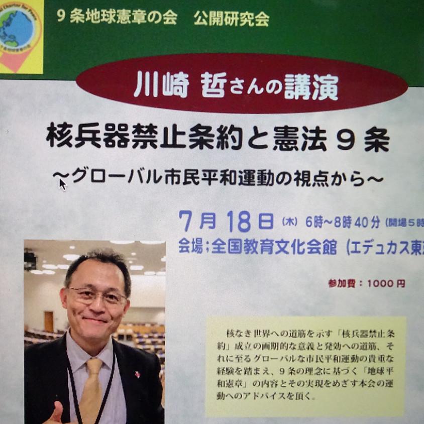 2019年7月18日(木)午後6時〜8時40分 第12回研究会 川崎哲さん講演会「核兵器禁止条約と憲法9条~グローバル市民平和運動の視点から~」
