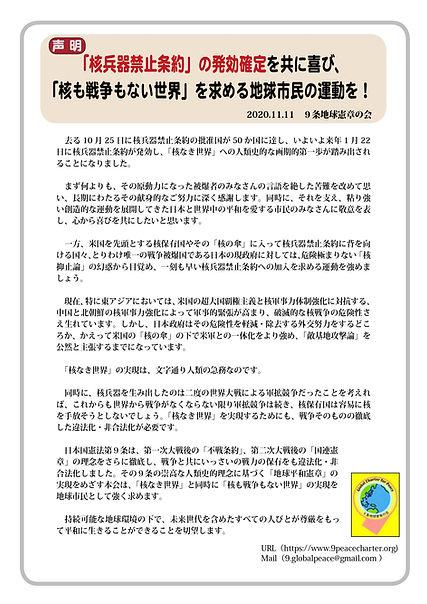 核兵器禁止条約発効確定についての声明2020.11.11jpeg.jpg