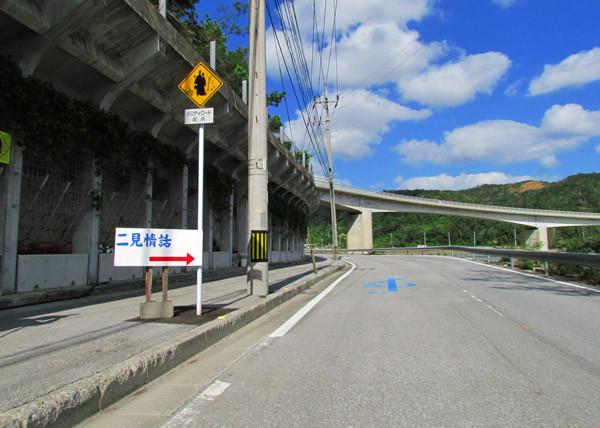 Melody Road Nago Okinawa