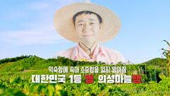 [의성마늘햄X코요태] 2021. ver 실연 MV