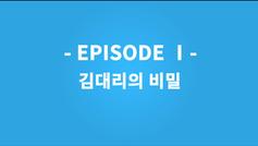 [웹 홍보영상]아나리츠EPISODE#1_Short ver