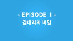[웹 홍보영상]아나리츠EPISODE#1_Full ver