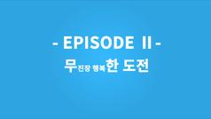 [웹 홍보영상]아나리츠EPISODE#2_Short ver