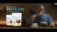 애터미_ 삼계탕