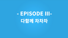 [웹 홍보영상]아나리츠EPISODE#3_Short ver