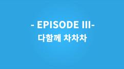 [웹 홍보영상]아나리츠EPISODE#3_Full ver