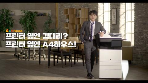 A4House_최종(정용량).mp4