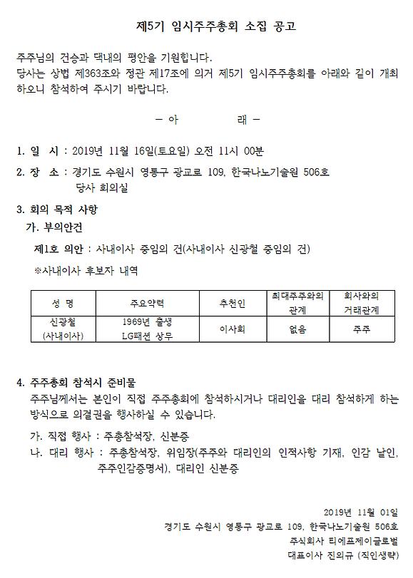 제5기 임시주주총회 소집공고 NOV 01 2019.webp