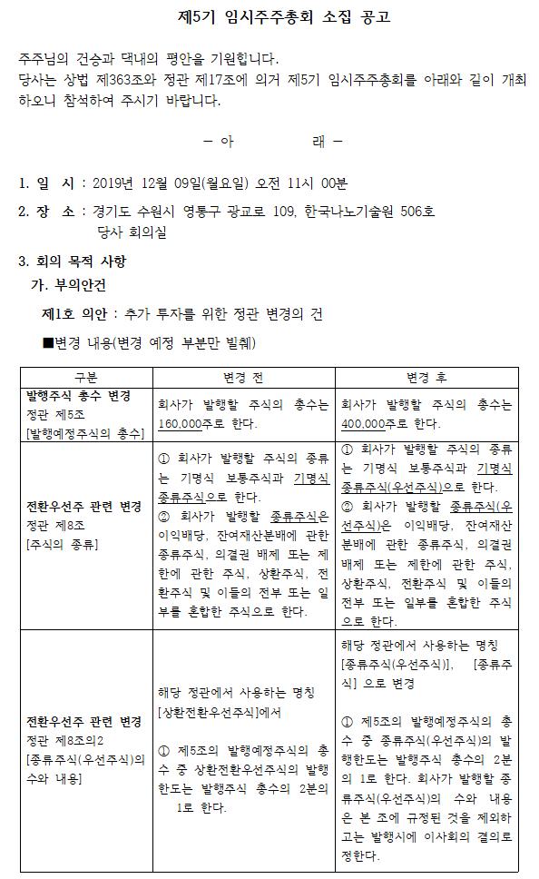 제5기 임시주주총회 소집공고 NOV 25 2019.webp