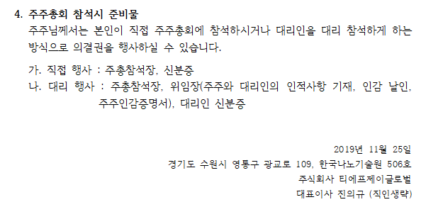 제5기 임시주주총회 소집공고2 NOV 25 2019.webp