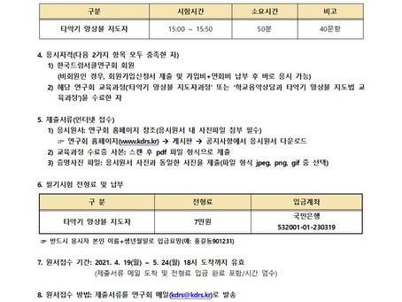 [KDRS] 제7회 '타악기 앙상블 지도자' 자격시험 공고