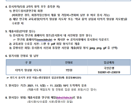 [KDRS] 제8회 '타악기 앙상블 지도자' 자격시험 시행공고