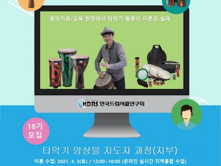 [KDRS] 타악기 앙상블 지도자 지부(대전, 대구, 부산) 과정 안내