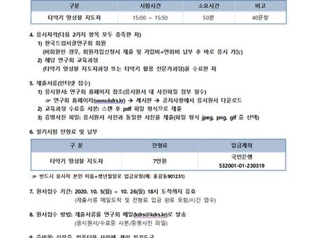 [KDRS] 제6회 '타악기 앙상블 지도자' 자격시험 시행공고