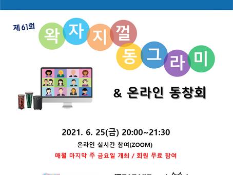 [KDRS] 제61회 왁자지껄 동그라미 & 온라인 동창회 안내