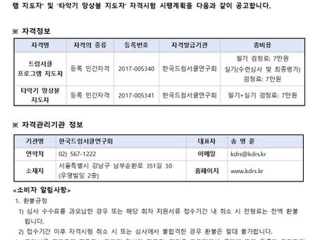 [KDRS] 제6회 한국드럼서클연구회 자격시험 시행공고