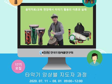 [온라인 강의] 타악기 앙상블 지도자(17기) 과정 모집 안내