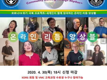 [KDRS] 온라인 리듬 앙상블 프로젝트 참가 안내