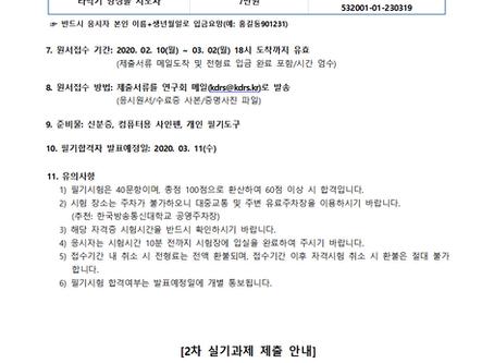 제5회 '타악기 앙상블 지도자' 자격시험 시행공고
