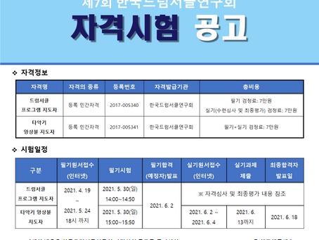 [KDRS] 제7회 한국드럼서클연구회 자격시험 시행공고