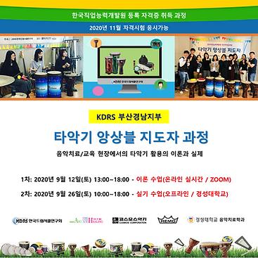 부산경남(17기)01.png