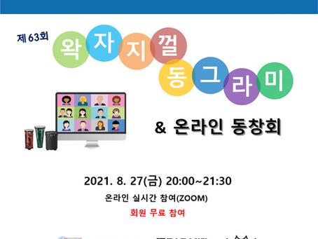 [KDRS] 제63회 왁자지껄 동그라미 & 온라인 동창회 신청 안내
