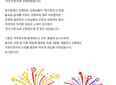 [경축] 한국드럼서클연구회 '우수기관' 선정