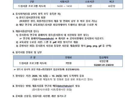 [KDRS] 제6회 '드럼서클 프로그램 지도자' 자격시험 시행공고