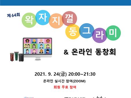 [KDRS] 제64회 왁자지껄 동그라미 & 온라인 동창회 안내