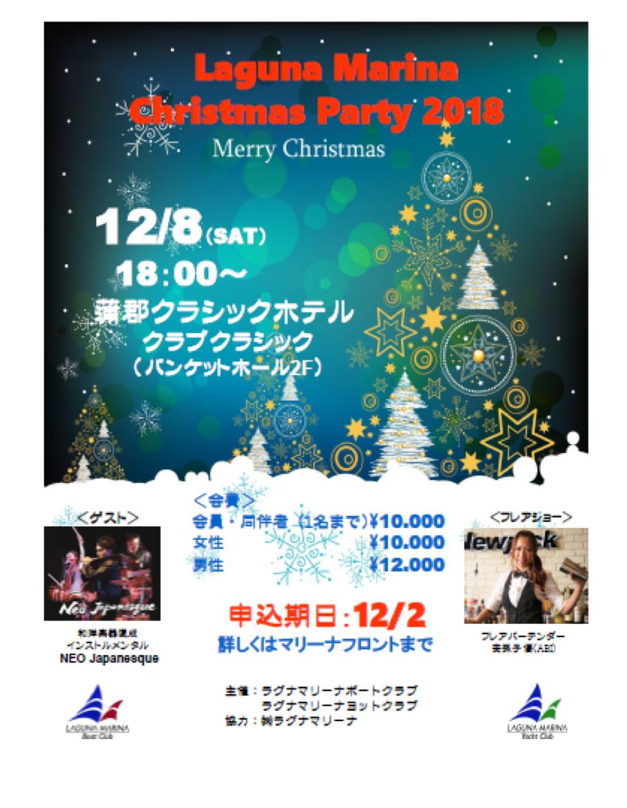 LMYCクリスマスパーティー2017